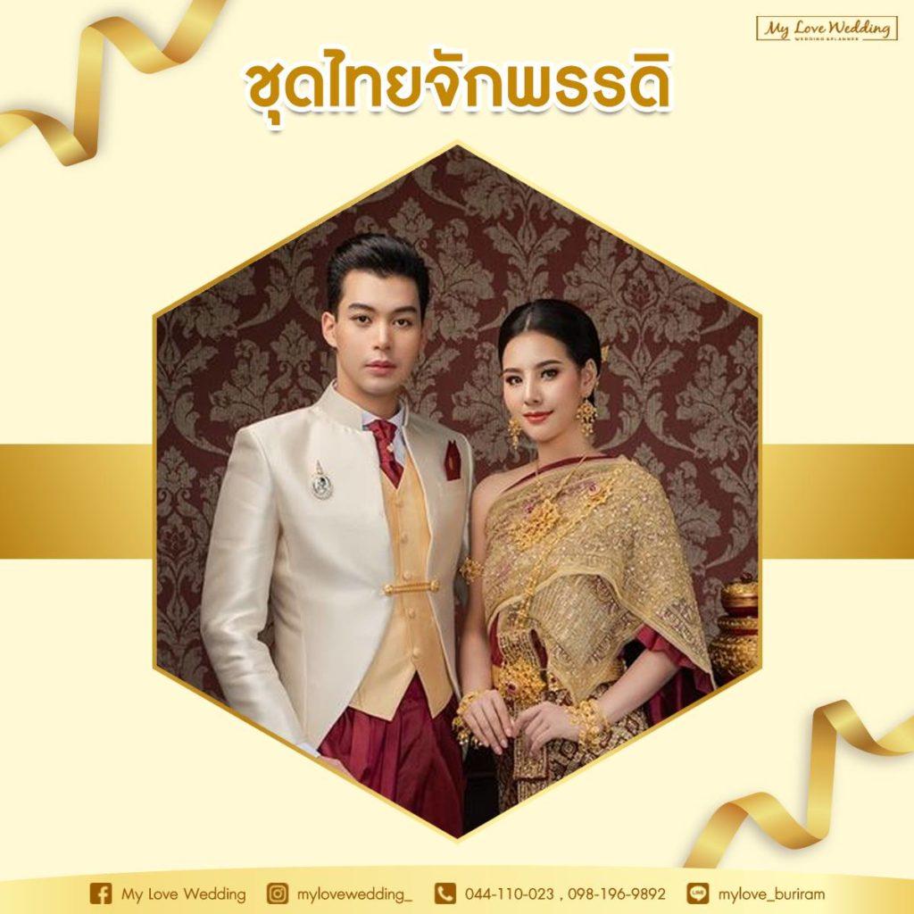 ชุดไทยจักพรรดิ