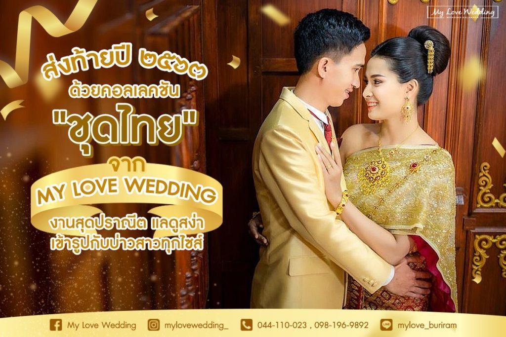 ชุดไทยแต่งงานบุรีรัมย์