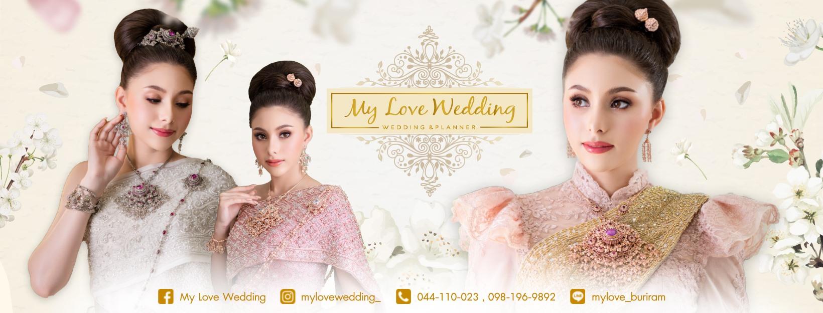 My Love Wedding บุรีรัมย์